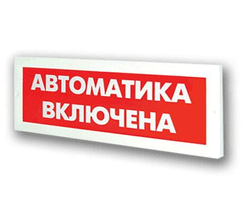 ОПОП 1-8 табло световое Автоматика включена